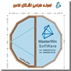 MasterWin Software نرم افزار طراحی و فروش در و پنجره یو پی وی سی  UPVC و آلومینیوم در ایران