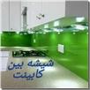 تولید وفروش شیشه های بین کابینت(لاکوبل)