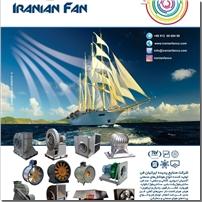 صنایع پدیده ایرانیان فن