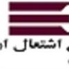 شرکت مهندسی صنایع اشتعال اراک