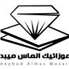 موزاییک الماس میبد