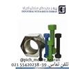 پیچ و مهره ، پیچ و مهره های صنعتی تهران
