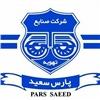 شرکت صنایع تهویه پارس سعید