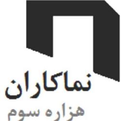 نماکاران هزاره سوم