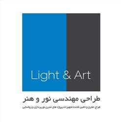 شرکت مهندسی نور و هنر
