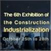ششمین نمایشگاه صنعتی سازی ساختمان - 3 الی 6 آبان 93